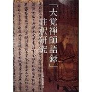 「大覚禅師語録」註釈研究 [単行本]