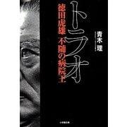 トラオ―徳田虎雄不随の病院王(小学館文庫) [文庫]