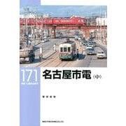 名古屋市電 中(RM LIBRARY 171) [単行本]