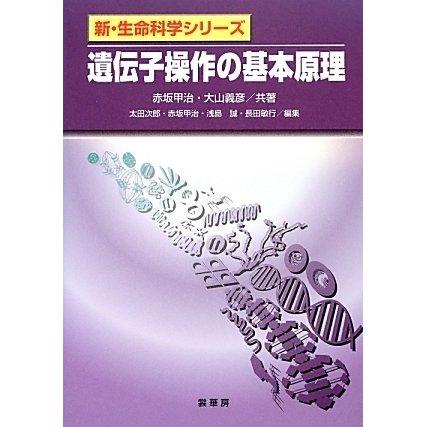 遺伝子操作の基本原理(新・生命科学シリーズ) [単行本]