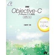 詳細!Objective-C iPhoneアプリ開発入門ノート―Xcode5+iOS7対応 [単行本]