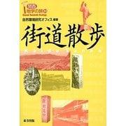 街道散歩(関西地学の旅〈10〉) [単行本]