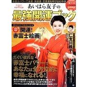 あいはら友子の最強開運ブック―赤富士パワーで金運・家庭運・恋愛運を呼び込む作法 [単行本]