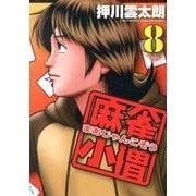 麻雀小僧 8(近代麻雀コミックス) [コミック]