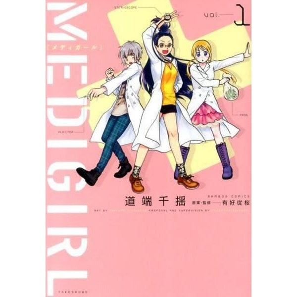 MEDIGIRL 1(バンブー・コミックス) [コミック]