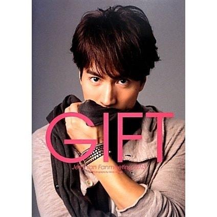 GIFT―Jerry Yan Fanmeeting 2013 [単行本]