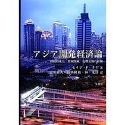 アジア開発経済論-持続的成長、貧困削減、危機克服の経験 [単行本]