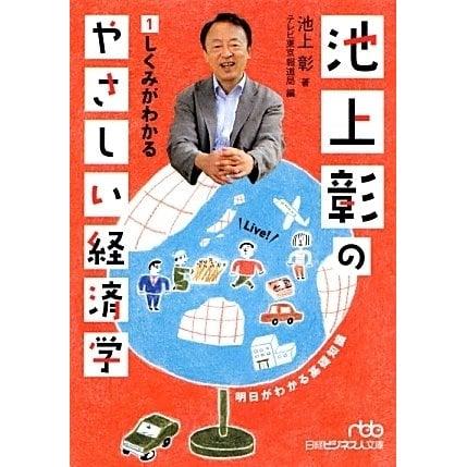池上彰のやさしい経済学〈1〉しくみがわかる(日経ビジネス人文庫) [文庫]
