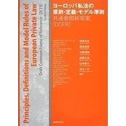 ヨーロッパ私法の原則・定義・モデル準則-共通参照枠草案(DCFR) [単行本]