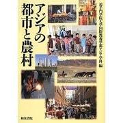 アジアの都市と農村 [単行本]