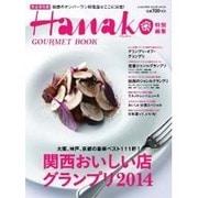 関西おいしい店グランプリ 2014(マガジンハウスムック Hanako EXTRA ISSUE) [ムックその他]
