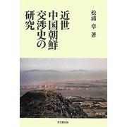 近世中国朝鮮交渉史の研究 [単行本]