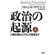 政治の起源―人類以前からフランス革命まで〈上〉 [単行本]