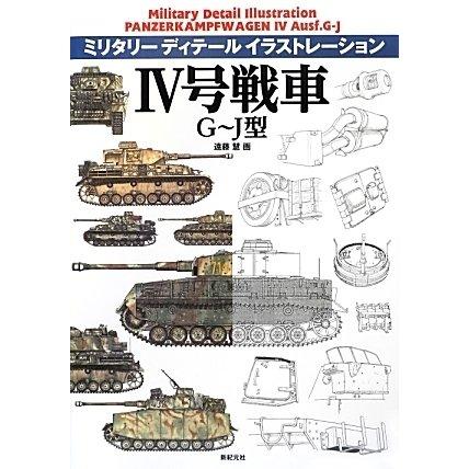 4号戦車 G~J型(ミリタリーディテールイラストレーション) [単行本]