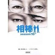相棒season10〈下〉(朝日文庫) [文庫]