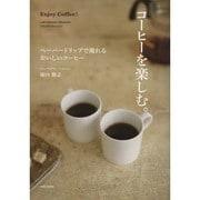 コーヒーを楽しむ。―ペーパードリップで淹れるおいしいコーヒー [単行本]