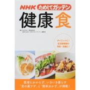 NHKためしてガッテン健康食 [単行本]