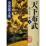 天下布武〈下〉―夢どの与一郎(角川文庫) [文庫]