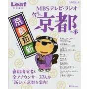 MBSテレビ・ラジオ今行きたい京都の本(Leaf MOOK) [ムックその他]