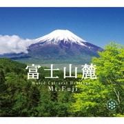 富士山麓 (ネイチャー・サウンド・ギャラリー)