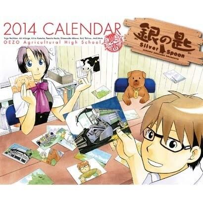 銀の匙公式カレンダー 2014年