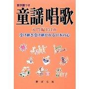 童謡唱歌―入門編154曲 受け継ぎ受け継がれる日本の心 [単行本]