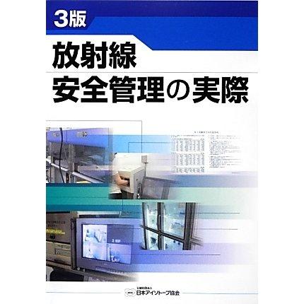 放射線安全管理の実際 3版 [単行本]