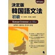 決定版韓国語文法 初級 [単行本]