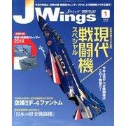 J Wings (ジェイウイング) 2014年 01月号 [雑誌]
