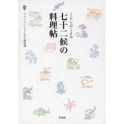 くらしのこよみ七十二候の料理帖 [単行本]