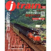 j train (ジェイトレイン) 2014年 01月号 [雑誌]