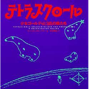 テトラスクロール 改訂版-少女ゴールディと3匹の熊たち [単行本]