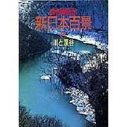 川と渓谷(自然歳時記 新日本百景〈4〉) [全集叢書]