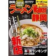 ラーメンWalker静岡 2014(ウォーカームック 398) [ムックその他]
