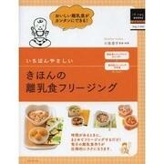 いちばんやさしいきほんの離乳食フリージング(はじめてBOOKS―Baby & Child) [単行本]