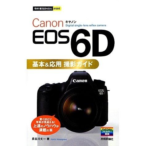 Canon EOS 6D 基本&応用撮影ガイド(今すぐ使えるかんたんmini) [単行本]