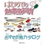 はじめての熱帯魚飼育―魚を上手に飼うために必要なもの必要なこと(アクアライフの本) [単行本]