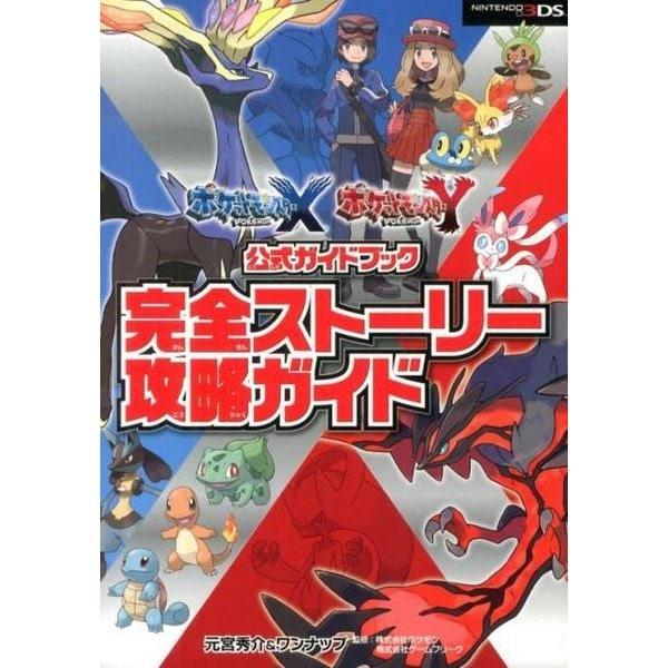 ポケットモンスターX・Y公式ガイドブック完全ストーリー攻略ガイドブック [単行本]
