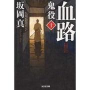 血路―鬼役〈10〉(光文社時代小説文庫) [文庫]