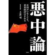 悪中論―中国がいなくても、世界経済はまわる [単行本]