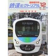 西武鉄道 2013年 12月号 [雑誌]