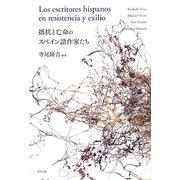 抵抗と亡命のスペイン語作家たち [単行本]