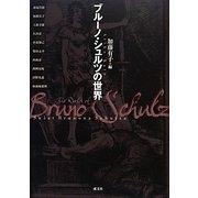 ブルーノ・シュルツの世界 [単行本]
