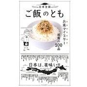 日本全国ご飯のとも―お米マイスター推薦の100品 [単行本]
