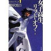 女子高生、リフトオフ!―ロケットガール〈1〉(ハヤカワ文庫JA) [文庫]