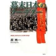 幕末日本のクーデター―錦旗に刻印された官軍の野望 [単行本]