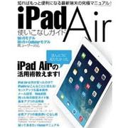 iPad Air使いこなしガイド-ほんとうに知りたかったiPad Airの活用術教えます!(三才ムック VOL. 680) [ムックその他]