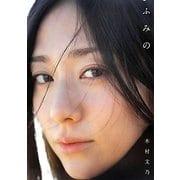 ふみの―木村文乃写真集 [単行本]