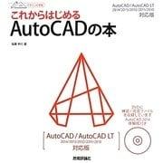 これからはじめるAutoCADの本―AutoCAD/AutoCAD LT 2014/2013/2012/2011/2010対応版(デザインの学校) [単行本]