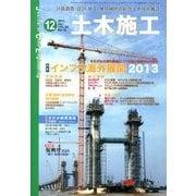 土木施工 2013年 12月号 [雑誌]